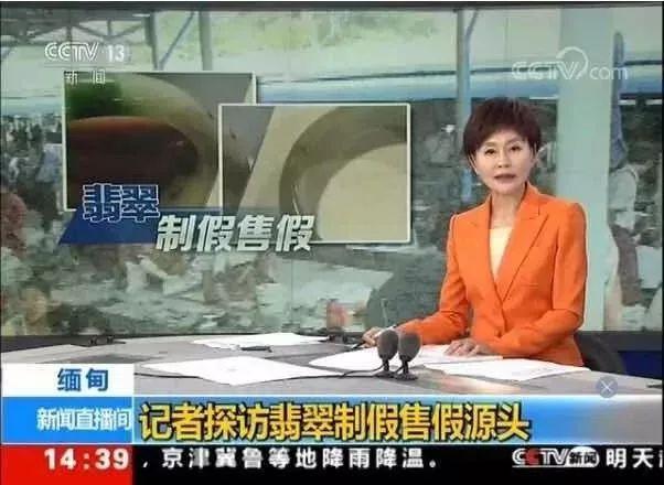 """""""央视曝光""""缅甸最大翡翠市场假货泛滥!坑人源头市场大盘点!"""